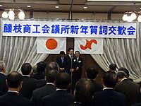 Fujieda_chamber_of_commerce01