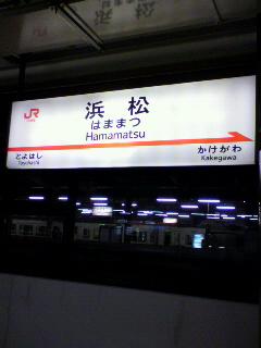 浜松駅で嬉しいこと