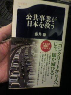 新幹線でこの本、読んでます!